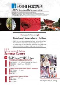 iSeifu JIN Summer Course 2013 01