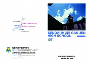 Sendai Ikuei Gakuen Senior High School Japan - Boading School1