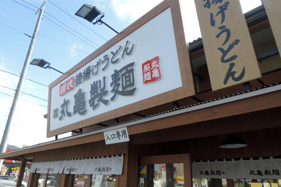 Harga makanan di Jepang - Marugame Udon Hiroshima