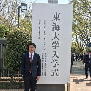 Kazuyoshi masuk Tokai University